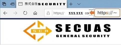 SSL/TLSを確認するには